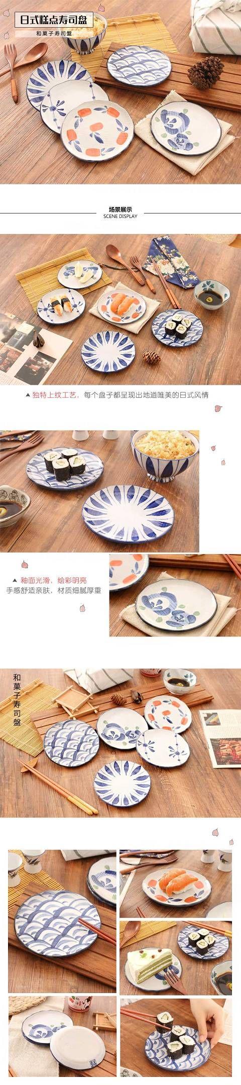 日式手绘和风餐具陶瓷盘 家用盘子菜盘圆盘平盘餐盘